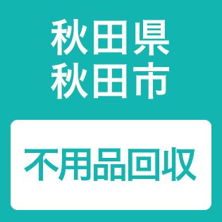 秋田県秋田市の不用品の回収業者