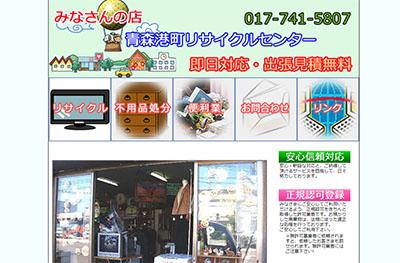 青森港町リサイクルセンター