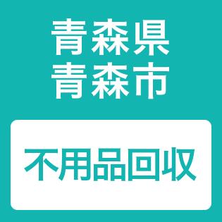 青森県青森市の不用品回収業者