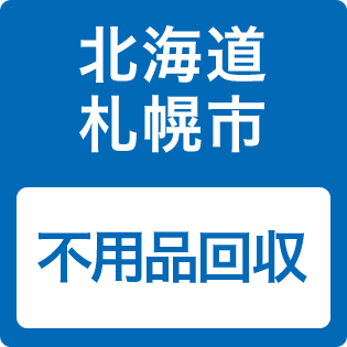 北海道札幌市の不用品回収業者
