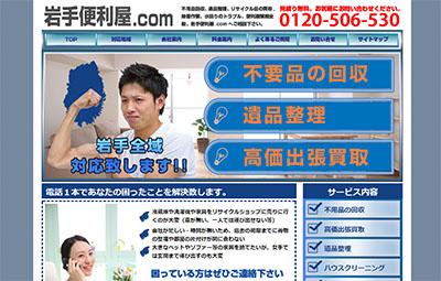 岩手便利屋.com