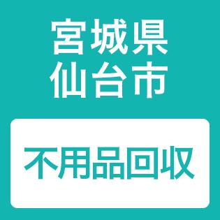 宮城県仙台市の不用品回収業者