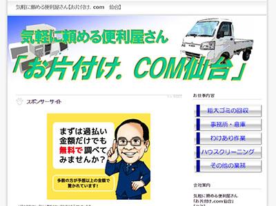 お片付け.com仙台