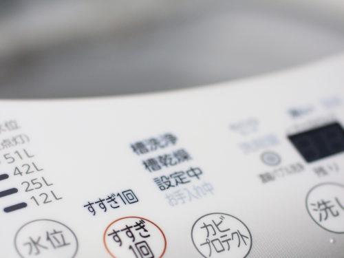 洗濯機の操作盤