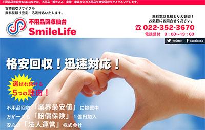 不用品回収仙台Smile Life