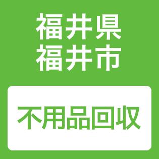 福井県福井市の不用品回収業者