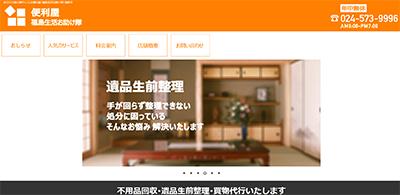 便利屋-福島生活お助け隊