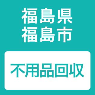 福島県福島市の不用品回収業者