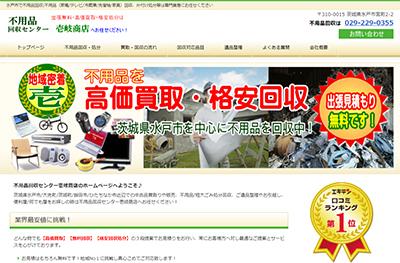 総合リサイクル壱岐商店