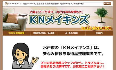 KNメイキンズ