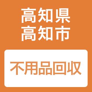 高知県高知市の不用品回収業者