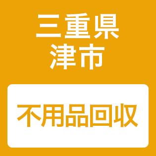 三重県津市の不用品回収業者