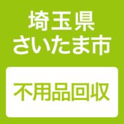 埼玉県さいたま市の不用品回収業者