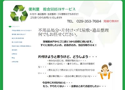 総合SOUSINサービス