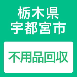 栃木県宇都宮市の不用品回収業者