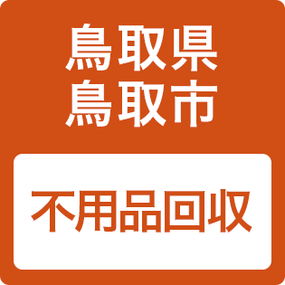 鳥取県鳥取市の不用品回収業者