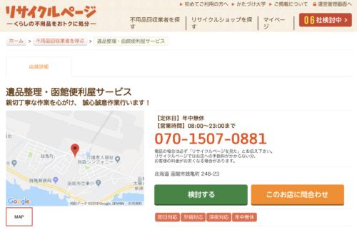 函館便利屋サービスのリサイクルページ
