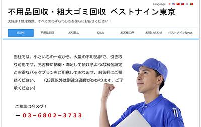 不用品回収ベストナイン東京