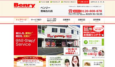 ベンリー宮城古川店