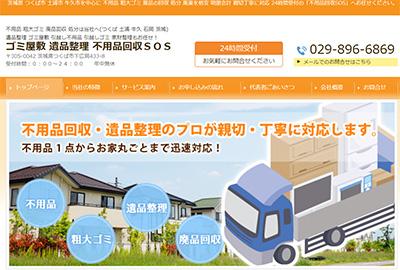 茨城県つくば市の不用品回収業者5社を料金・サービスの評判で比較 ...
