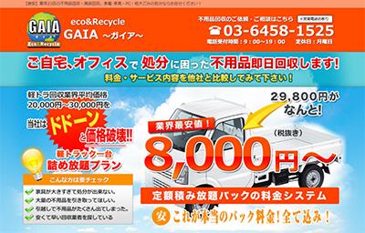 エコ&リサイクル ガイア