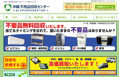 リサイクルメタルサービス