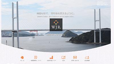 西日本リサイクル