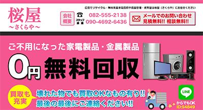 リサイクルの桜屋