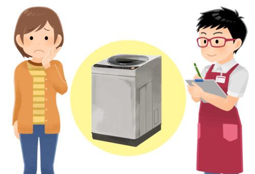 不要な洗濯機を査定している