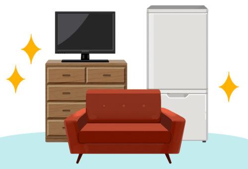 清掃された家具家電