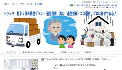 岡山 クリーンサービス 和田屋