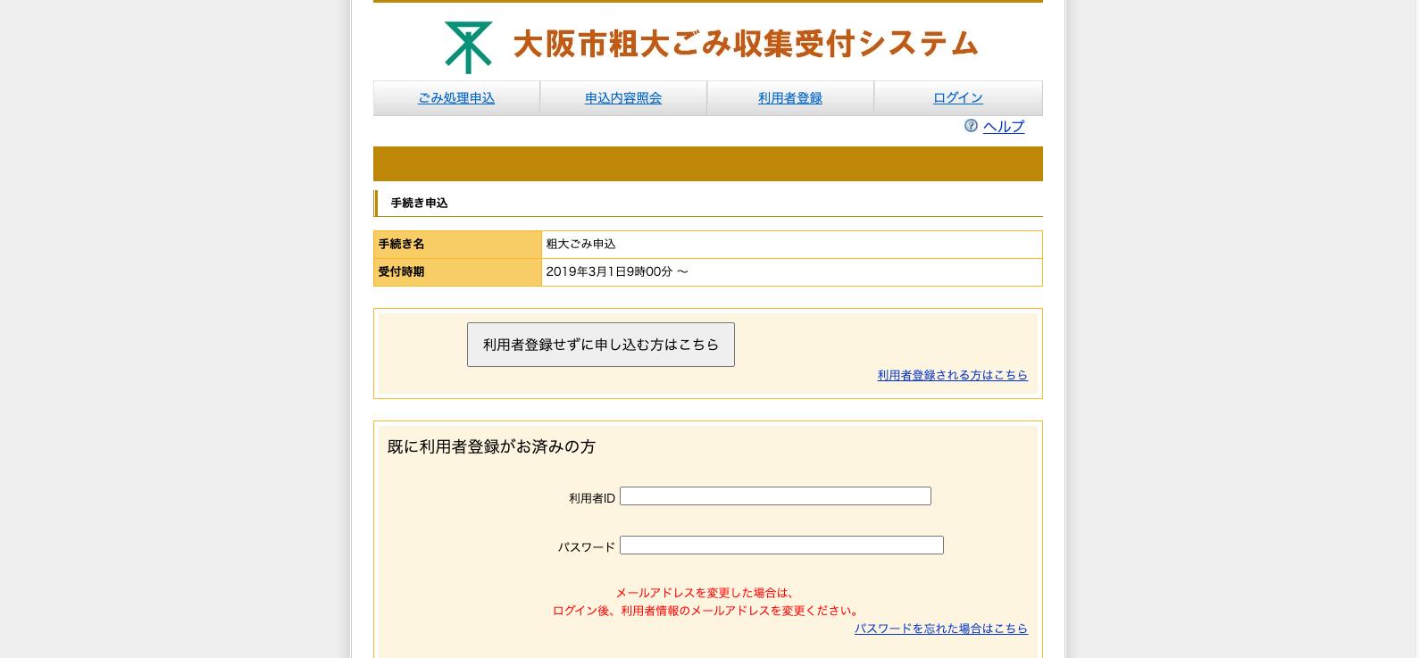 利用者登録せずに申し込む方はこちら