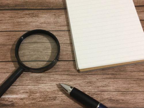 虫眼鏡とペンとメモ帳