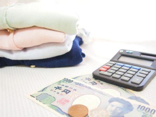 洋服と電卓とお金