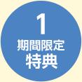 期間限定特典1