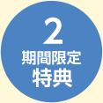 期間限定特典2