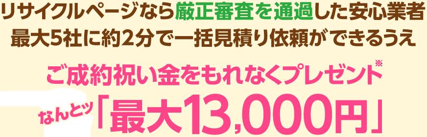 ご成約祝い金「最大13,000円」をもれなくプレゼント