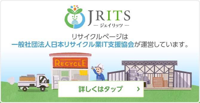 JRITS 一般社団法人日本リサイクル業IT支援協会