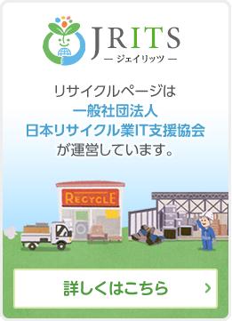 一般社団法人日本リサイクル業ITの支援協会-JRITS