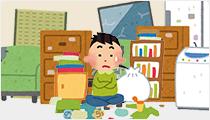 ごみ屋敷の整理